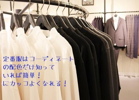 定番服の配色